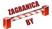 Zagranica.by
