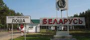 Пограничный переход Лоша Беларуси