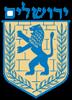 герб Иерусалим Израиль